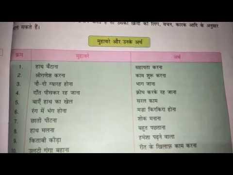 90 muhavare aur unke arth in Hindi for kids in online classes of Hindi vyakaran by ritashu