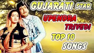 Top 10 Gujarati Songs Of Upendra Trivedi   Gujarati Songs   Old Gujarati Songs   Gujarati Gana