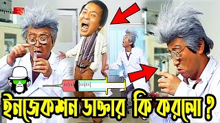 Kaissa Funny Injection Doctor | Bangla New Comedy | Pagla Director