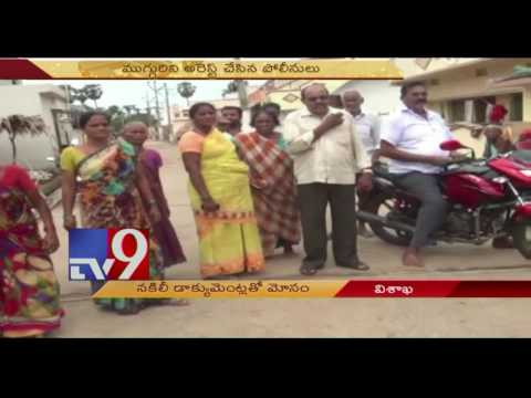 Doctor uses fake documents to grab land,held in Visakha - TV9