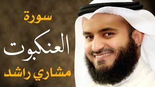 سورة العنكبوت مشاري راشد العفاسي