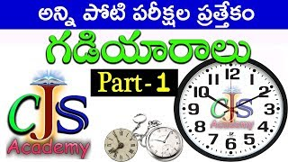Clocks Reasoning tricks in Telugu || Part-1 || గడియారాలు || CJS Academy