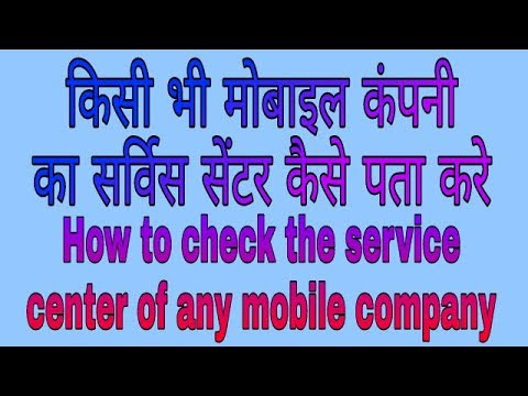 How to check the service center of any mobile company