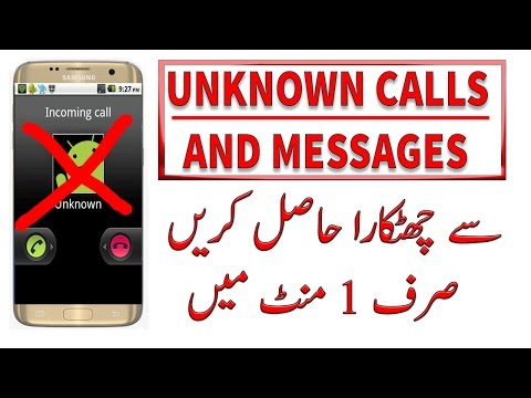 how to block unknown calls on android in urdu/hindi