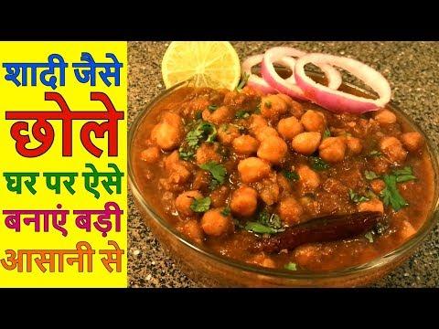 शादी जैसे छोले घर पर बनाएं बड़ी आसानी से | Chana Masala Recipe | Chole Recipe In Hindi