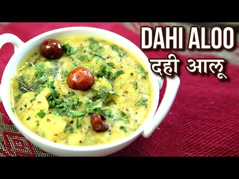 रसीले  दही वाले आलू  - Dahi Aloo Recipe in Hindi - Punjabi Dahi Wale Aloo - Seema Gadh