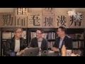 特首選舉投票日即時評論 - 26/03/17 「奪命大君伐」