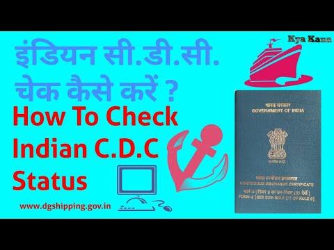 इंडियन सी.डी.सी. इंटरनेट से कैसे देखेंगे? HOW TO CHECK INDIAN C.D.C.?