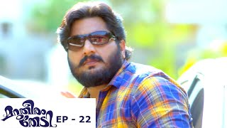 Marutheeram Thedi | Episode 22 - 11 June 2019 | Mazhavil Manorama