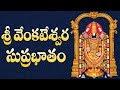 శ ర వ కట శ వర స ప రభ త Sri Venkateswara Suprabhatam Telugu Sri Venkateswara Swamy Songs mp3