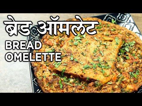 ब्रेड ऑमलेट  | Bread Omelette Recipe In Hindi | Breakfast Recipe | Egg Recipes | Harsh Garg