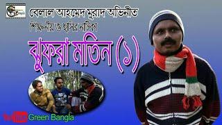 Jhofra Motin/ ঝুফরা মতিন।Belal Ahmed Murad।Bangla Natok। Sylheti Natok (হাসির ও শিক্ষণীয় নাটিকা)