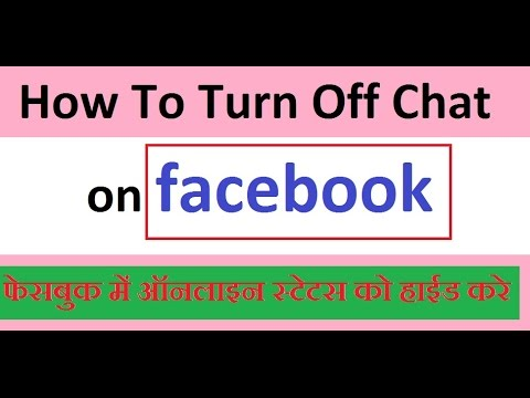 How To Turn off Chat on Facebook (How To Hide Online Status) in Hindi.