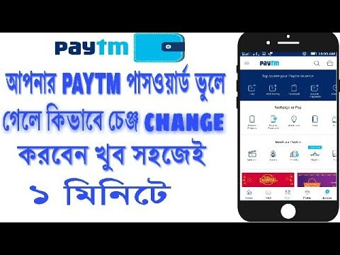 How To old Paytm password change আপনার PAYTM পাসওয়ার্ড ভুলে গেছে কিভাবে change করবেন