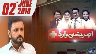 Mardon Ki Ana | Emergency Ward | SAMAA TV | 02 June 2018
