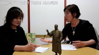 이애란TV 톡톡! 시스터즈 2회 - 문재인 대통령이 주창하는 평등(?), 북한에서나 가능한 일