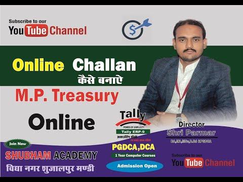 online challan