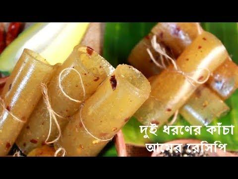 খুব মজার কাঁচা আমের চটপটা আমসত্ত্ব||টক ঝাল মিষ্টি আম||Homemade Raw Aam Papad||Kacha Amer Amsatto