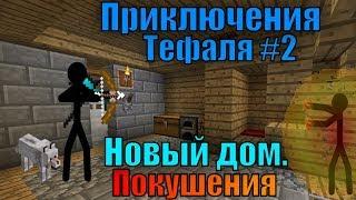 [Приключения Тефаля] #2 Новый дом. Покушения