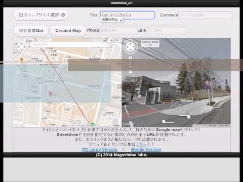 Streetview URL