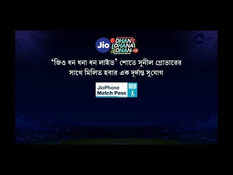 JioPhone Match Pass (Bengali) | Refer and Win Free Data this T20 season