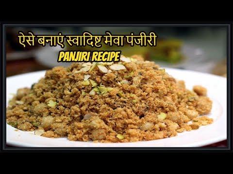 ऐसे बनाएं स्वादिष्ट मेवा पंजीरी  || Dry Fruits Panjiri Recipe