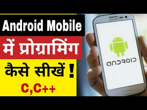How To Learn Programing On Android || Android Mobile Me Programming Kaise Sikhe ?