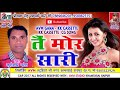 Cg song-Tai mor sari-Kuleshwar patel-New hit Chhattisgarhi geet-video HD 2017