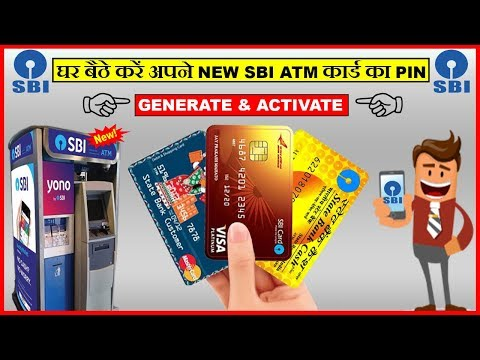 How to Generate SBI ATM Card PIN -Through ATM & Internet Banking | 2018