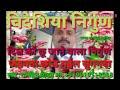 Bhojpuri Bidesiya Ramhit Yadav All Song Videos Hd Wapmight
