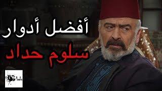 افضل ادوار سلوم حداد : توب 5 أقوى مسلسلات فارس الدراما السورية