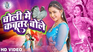 Kajal Raghwani | Choli Mein Kabootar Bole | Bhojpuri Movie Hot Song