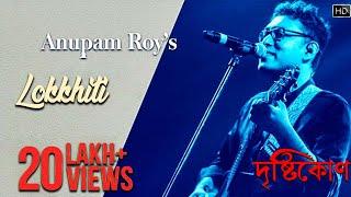 Lokkhiti By Anupam Roy , Drishtikone , Prosenjit , Rituparna , Kaushik Ganguly , Churni Ganguly