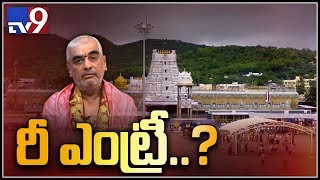 Will Ramana Deekshithulu re-enter TTD? - TV9