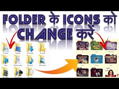 How to Change Computer Folder icons in Windows-HINDI│फोल्डर के आइकॉन को कैसे बदले