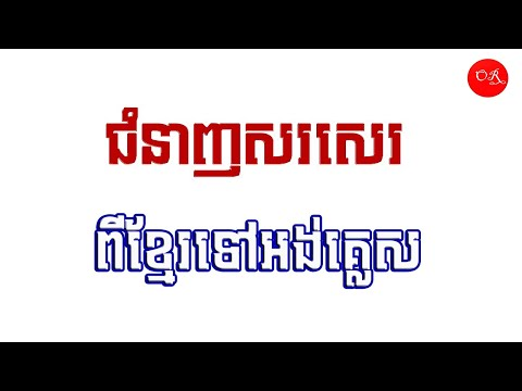 Writing Skill~ Khmer To English | Learn To Write English Effectively #09