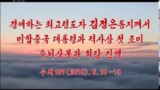KCTV documentary on Kim Jong Un
