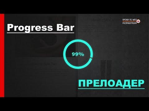Прелоадер / Progress Bar на JS и CSS