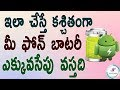 how to increase battery life on android in telugu
