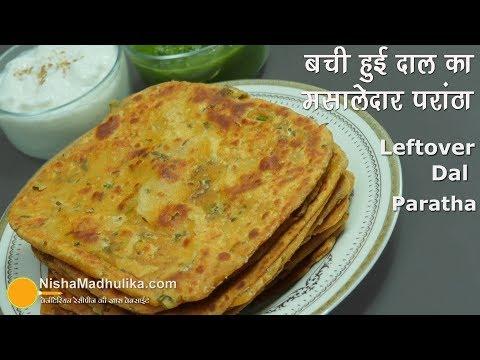Leftover Dal Paratha   बची हुई दाल का मसालेदार परांठा । Dal Paratha recipe