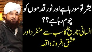 Most Emotional & Cryfull Bayan Ever By Maulana Raza Saqib Mustafai 2017