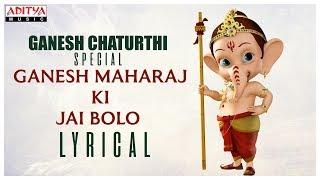 Ganesh Maharaj ki Jai Bolo Lyrical   Ravi Varma Potedar   Ganesh Chaturthi Special Song
