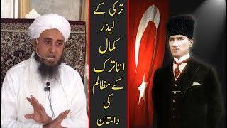 Mufti Tariq Masood | Mustafa Kemal Atatürk ky Zulm |  مفتی طارق مسعود | مصطفی کمال اتاترک کے مظالم