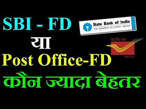 SBI FD Vs Post Office TDA | Fixed / Time Deposite Account Scheme Interest Rate Calculator 2018-2019
