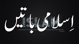 Best Urdu Quotes Ever | Aqwal e Zareen | Famous Saying