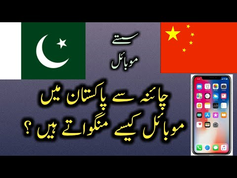 How to Import Mobiles from China in Pakistan