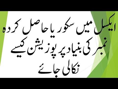 how to get position or rank in excel in urdu by naeem