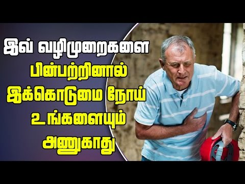 These Lifestyle Changes Can Help Prevent a Heart Attack and Heart Disease in Tamil.