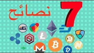 #x202b;العملات الالكترونية : 7 نصائح مجانية للمبتدئين#x202c;lrm;