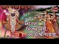 Aangan Utsav Bani Aawo Shreenathji - SHREENATHJI SATSANG